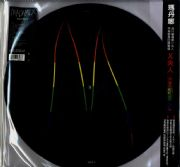 MADAME X - TAIWAN RAINBOW PICTURE DISC  LP VINYL (with Obi)
